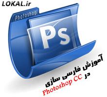 آموزش فارسی سازی در Photoshop CC