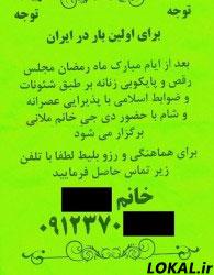 رقص و پایکوبی خانوم ها در تهران بر طبق شئونات در سایت لوکال